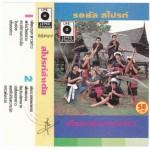 thailand - lepso studio tape
